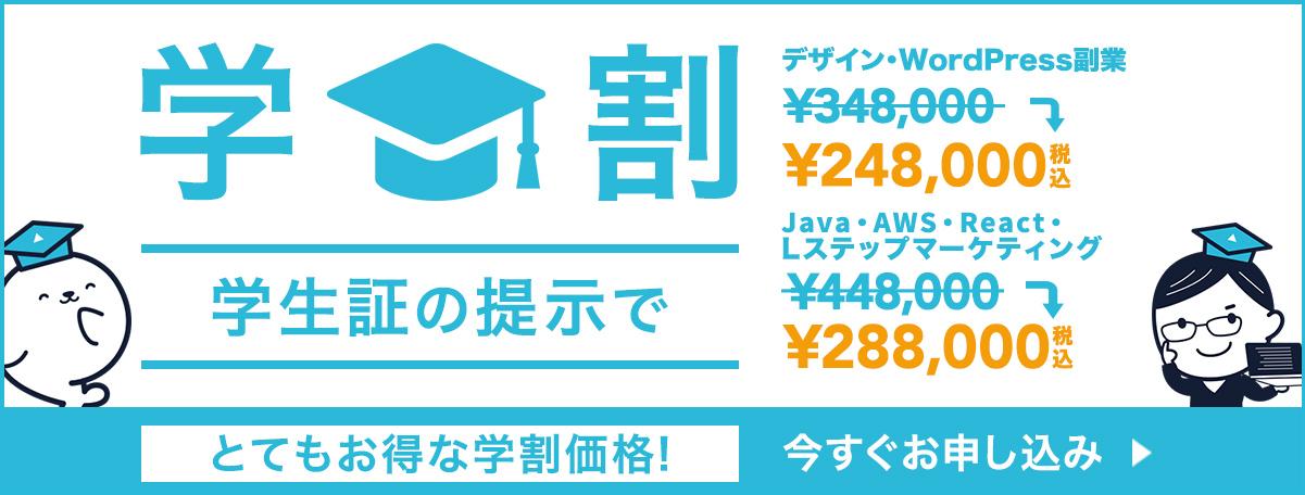 とてもお得な学割価格!