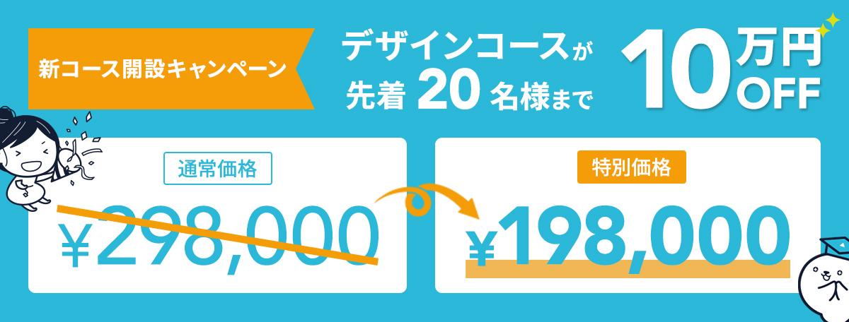 デザインコース 先着20名様まで10万円OFF