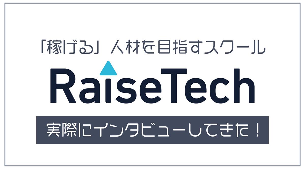 RaiseTech(レイズテック)の評判!【実際にインタビューしてきた】