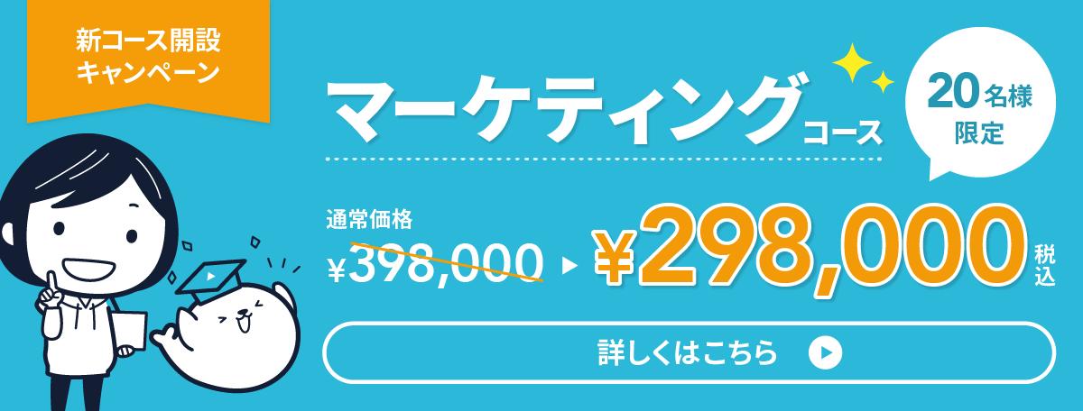 マーケティングコース 10万円OFF